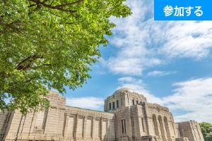 【10月イベント情報】 上野でアートを楽しもう!(上野恩賜公園)  ―美術館めぐりをしながら交流を楽しもう! ―