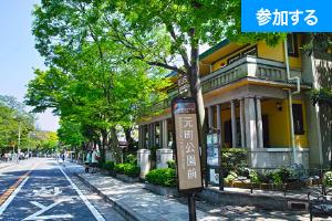 【10月イベント情報】 横浜でアートを楽しもう!(横浜・山手)  ―美術館めぐりをしながら交流を楽しもう! ―
