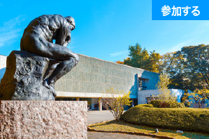 【11月イベント情報】 上野でアートを楽しもう!(上野恩賜公園)  ―美術館めぐりをしながら交流を楽しもう! ―