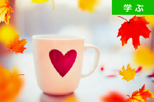【11月セミナー情報】婚活カフェ(東京・表参道) ― 本気で結婚を考えたら、まずは一度、「婚活カフェ」に参加してみよう!―