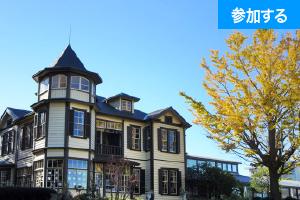 【11月イベント情報】 秋の横浜でアートを楽しもう!(横浜・山手)  ―洋館めぐりをしながら交流を楽しもう! ―