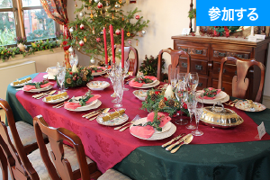 【12月イベント情報】 山手西洋館めぐり(横浜・山手)  ―世界のクリスマスを体感しよう! ―