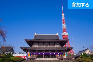 【1月イベント情報】 東京名所めぐり(増上寺&東京タワー)  ―ご利益パワースポットに東京観光を楽しもう! ―