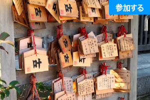 【1月イベント情報】願いを叶える!ご利益めぐりの旅(横須賀・浦賀)  ―縁結びのパワースポットめぐりに出かけよう!―