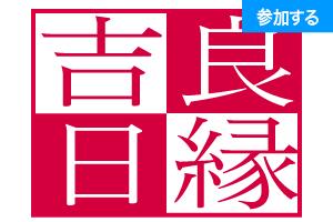 【1月イベント情報】 縁結び交流イベント『良縁吉日』 ― 新宿・横浜、2会場で開催決定! ―