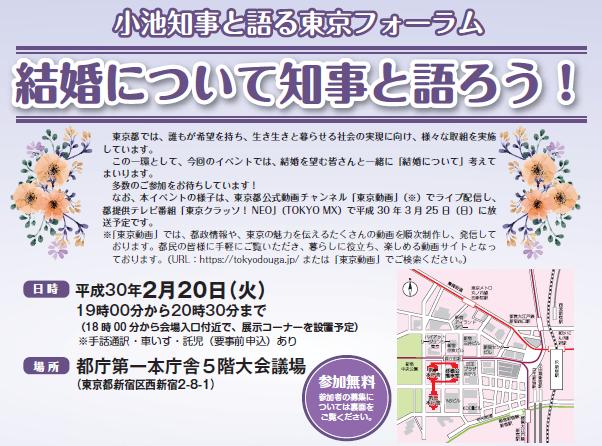 【東京都からのお知らせ】小池知事と語る東京フォーラム「結婚について知事と語ろう!」