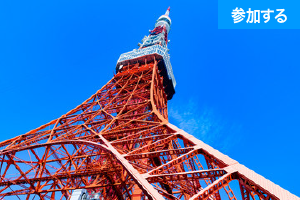 【2月イベント情報】 東京名所めぐり(増上寺&東京タワー)  ―ご利益パワースポットに東京観光を楽しもう! ―