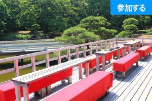 【1月特別企画】 Tokyo☆庭園交流会(浜離宮恩賜庭園) ― 都内屈指の名庭園で交流を楽しもう! ―