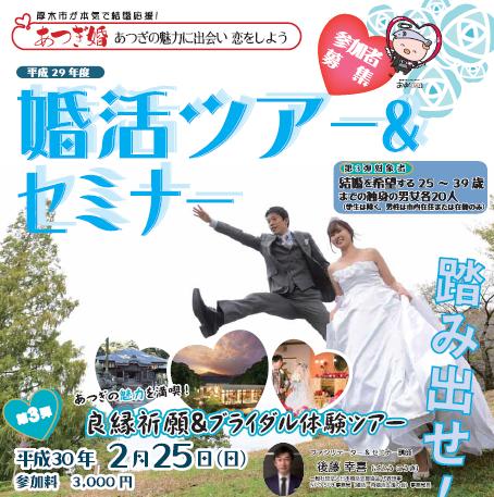『あつぎ婚・第3弾!』婚活ツアー&セミナー開催のお知らせ <神奈川県厚木市×婚活協会>