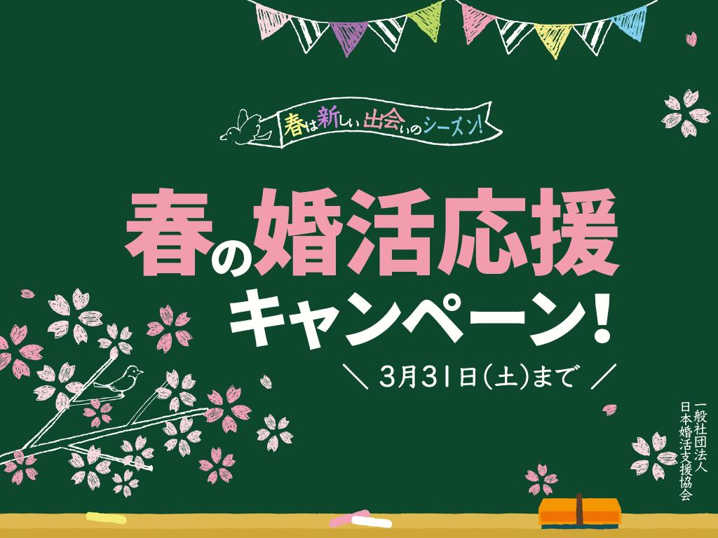 『春の婚活応援キャンペーンスタート!』3月31日(土)まで開催