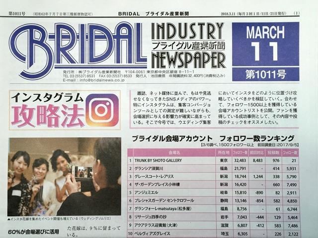 ブライダル産業新聞「BRIDAL 3月号」に掲載されました! ― 2つの結婚式場でブライダル体験ツアー実施  ―