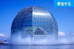 【5月イベント情報】GWに水族館へ出かけよう!(葛西臨海水族館) ― 水辺の生き物鑑賞&触れ合い体験! ―