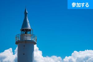 【5月イベント情報】 GWに江の島散策を楽しもう!(湘南・江の島)― 江島神社で運気UP&ぐるっと島探検!―