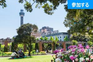 【5月イベント情報】 横浜で花めぐりを楽しもう!(横浜)― 季節の花鑑賞&ガーデン散歩体験!―