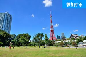 【6月イベント情報】 東京名所めぐり (増上寺&東京タワー)  ― ご利益パワースポットに東京観光を楽しもう! ―