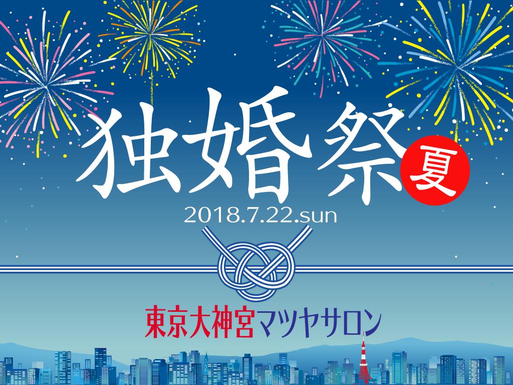 この夏、一夜限りの婚活サマーパーティー 『独婚祭 2018 SUMMER』 縁結びのパワースポット 東京大神宮マツヤサロンで7月22日に開催