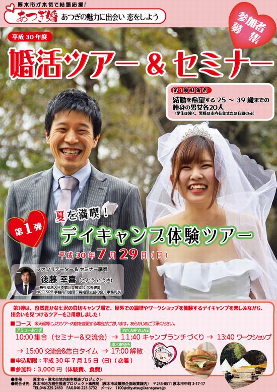【平成30年度】婚活ツアー&セミナー第1弾のお知らせ <神奈川県厚木市主催・あつぎ婚より>