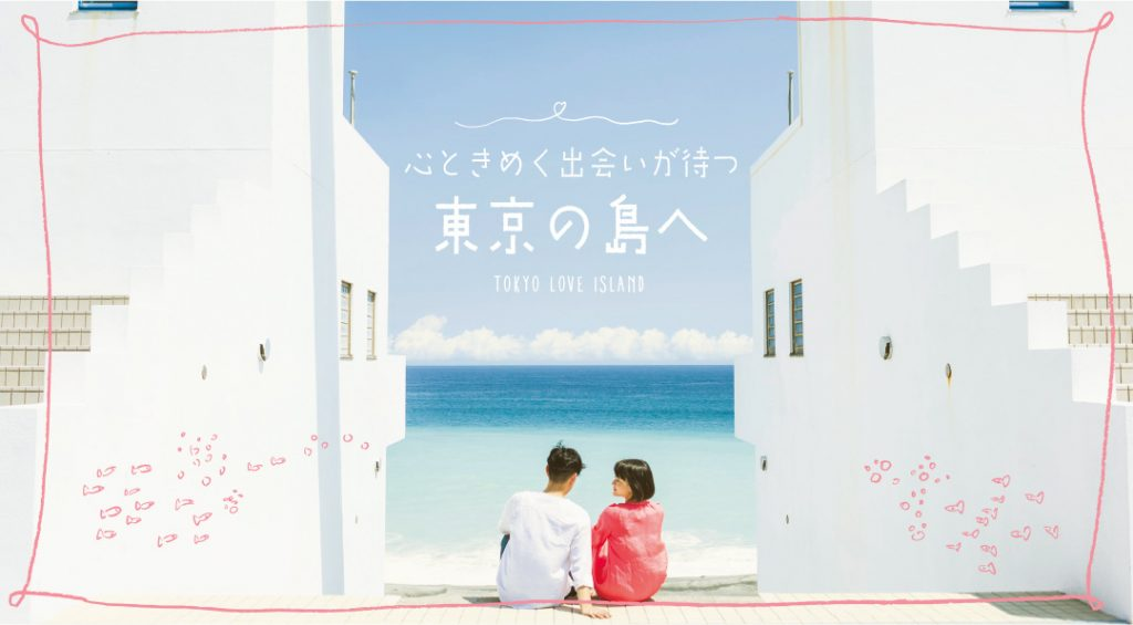 """【東京都からのお知らせ】""""東京の島で縁結び"""" WEBサイトを制作しました!"""