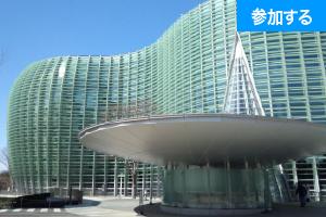 【10月イベント情報】秋の美術館めぐり(青山・六本木)― アート見学しながら交流を楽しもう!―