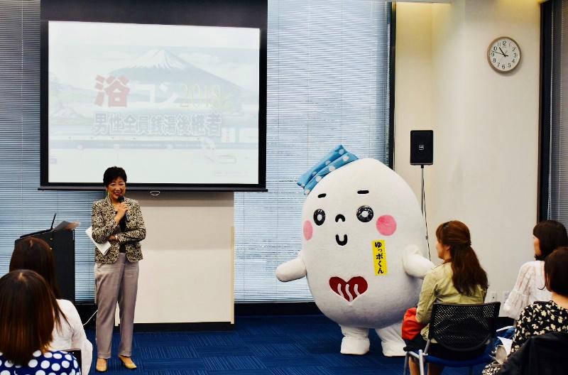 「東京都後援・浴コン2018」 小池百合子東京都知事がスペシャルゲストとして登場しました!<開催報告>