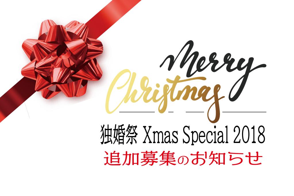 「平成最後の婚活クリスマスパーティー!」追加募集決定のお知らせ!~12月14日(金)より12月16日(日)まで~