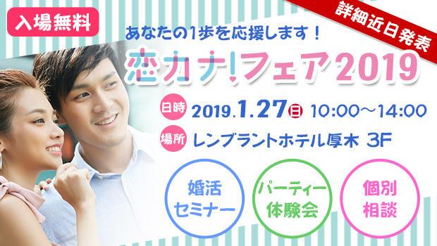 【神奈川県からのお知らせ】あなたの一歩を応援します! —「恋カナ!フェア 2019」1月27日(日)開催 —
