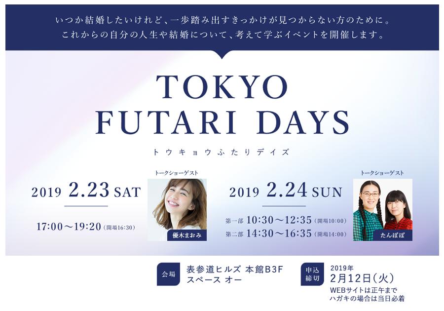 【東京都からのお知らせ】TOKYO FUTARI DAYS(トウキョウふたりデイズ)In 表参道ヒルズ — 2月23(土)・24日(日)開催 —