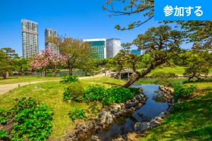 【3月特別企画】 Tokyo☆春の庭園交流会(浜離宮恩賜庭園) ― 都内屈指の名庭園で交流を楽しもう! ―