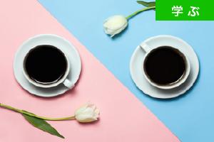 【3月セミナー情報】婚活カフェ(東京ウィメンズプラザ)― 本気で結婚を考えたら、まずは一度「婚活カフェ」に参加してみよう!―