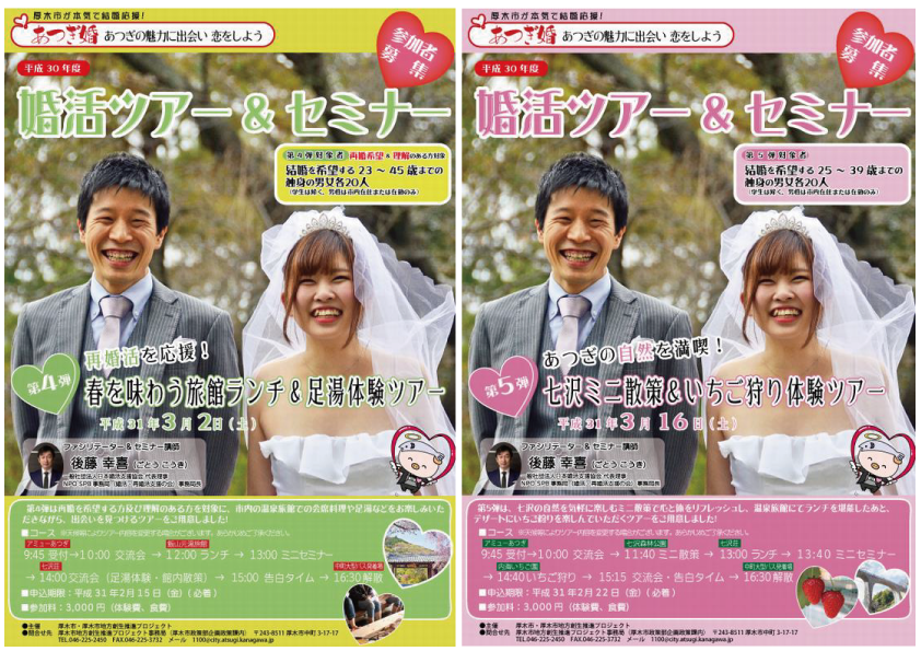 【あつぎ婚】第4弾・再婚活を応援!&第5弾・イチゴ狩りツアー参加女性募集のお知らせ <神奈川県厚木市より>