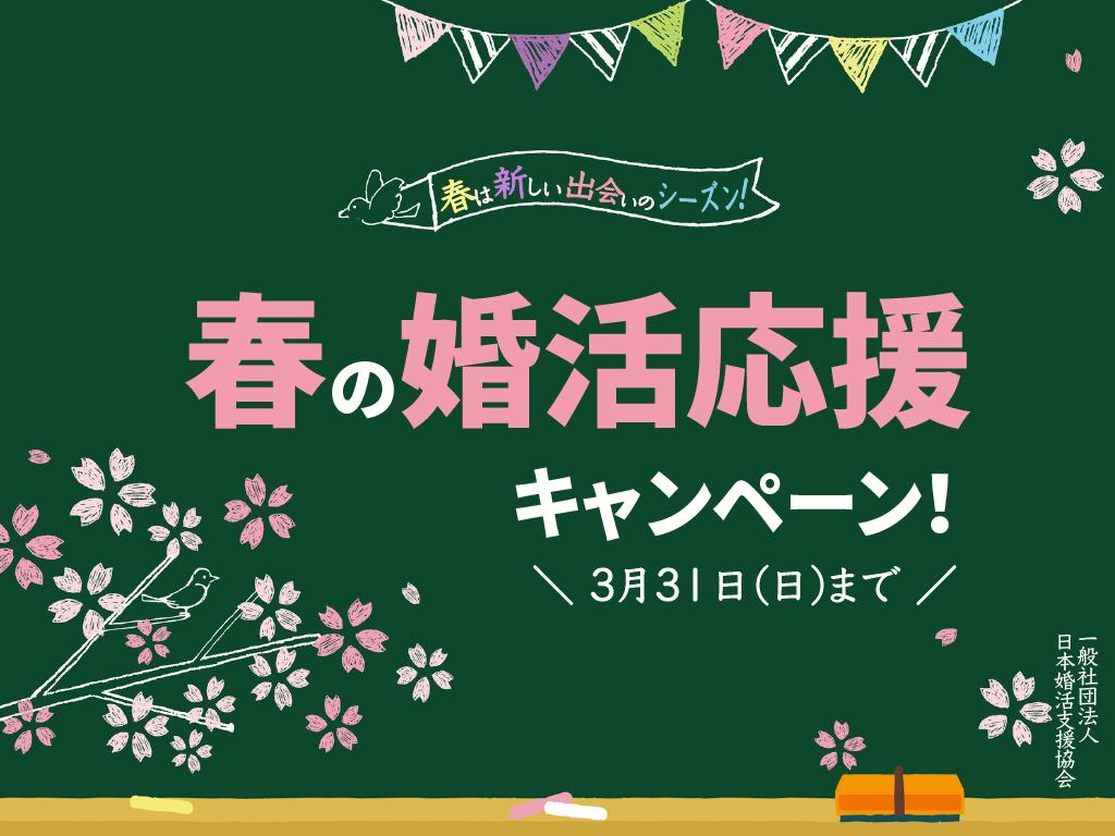 『春の婚活応援キャンペーン』平成最後のラストチャンス!<3月31日(土)まで開催>