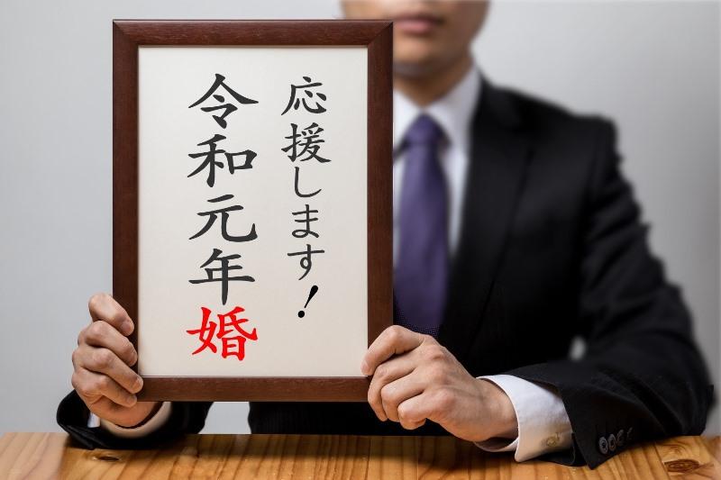 「令和元年に結婚を!」 ― 祝・新元号記念キャンペーンのお知らせ〈20代30代限定で4月27日からスタート!〉―