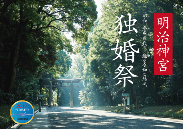 "【令和元年特別企画】『独婚祭 2019 SUMMER』""明治神宮""で独身者限定パーティー開催!"