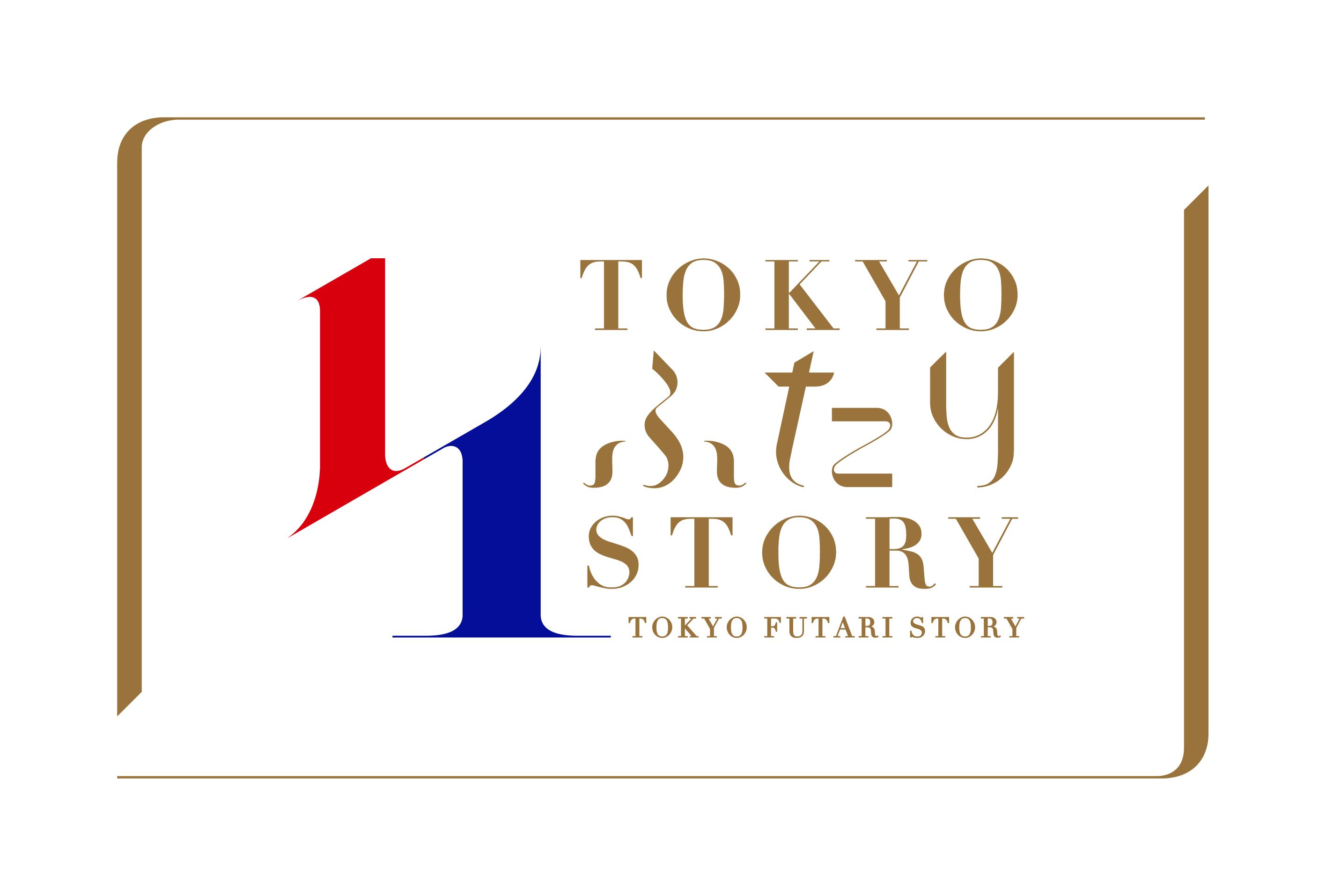 【東京都からのお知らせ】東京都が本気で結婚応援!結婚支援ポータルサイト「TOKYOふたりSTORY」公開のお知らせ