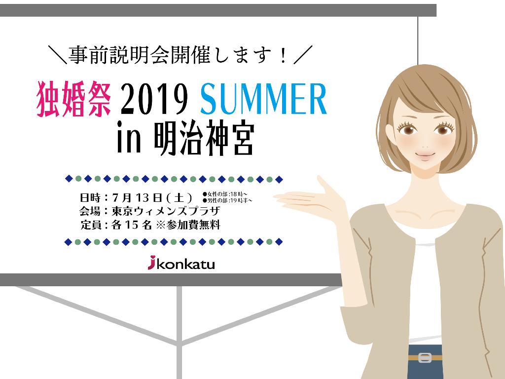 『独婚祭2019 SUMMER』事前説明会のお知らせ <男女別・参加費無料>