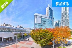 【11月特別企画】 YOKOHAMA☆R30 交流パーティー ― 11/24(日)・横浜会場にて開催決定! ―