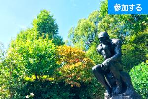 【9月イベント情報】 上野でアートを楽しもう!(上野恩賜公園)  ― 美術館めぐりをしながら交流を楽しもう! ―