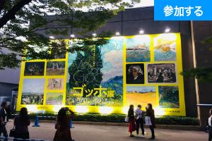 【11月イベント情報】 上野でアートを楽しもう!(上野恩賜公園)  ― 美術館めぐりをしながら交流を楽しもう! ―