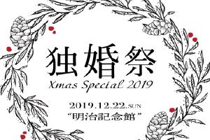 """「独婚祭 Xmas Special 2019」""""祝賀ムードあふれる地""""で婚活クリスマスパーティー開催!"""