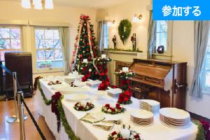 【12月イベント情報】YOKOHAMA☆世界のクリスマス体験会 ― 横浜で世界のクリスマスを体感しよう! ―