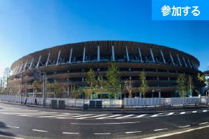 【1月特別企画】新国立競技場を見に行こう! ― オリンピックイヤー幕開け記念イベント―