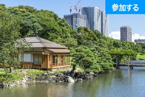 【2月特別企画】 Tokyo☆庭園交流会(浜離宮恩賜庭園) ― 日本家屋貸切で交流を楽しもう! ―