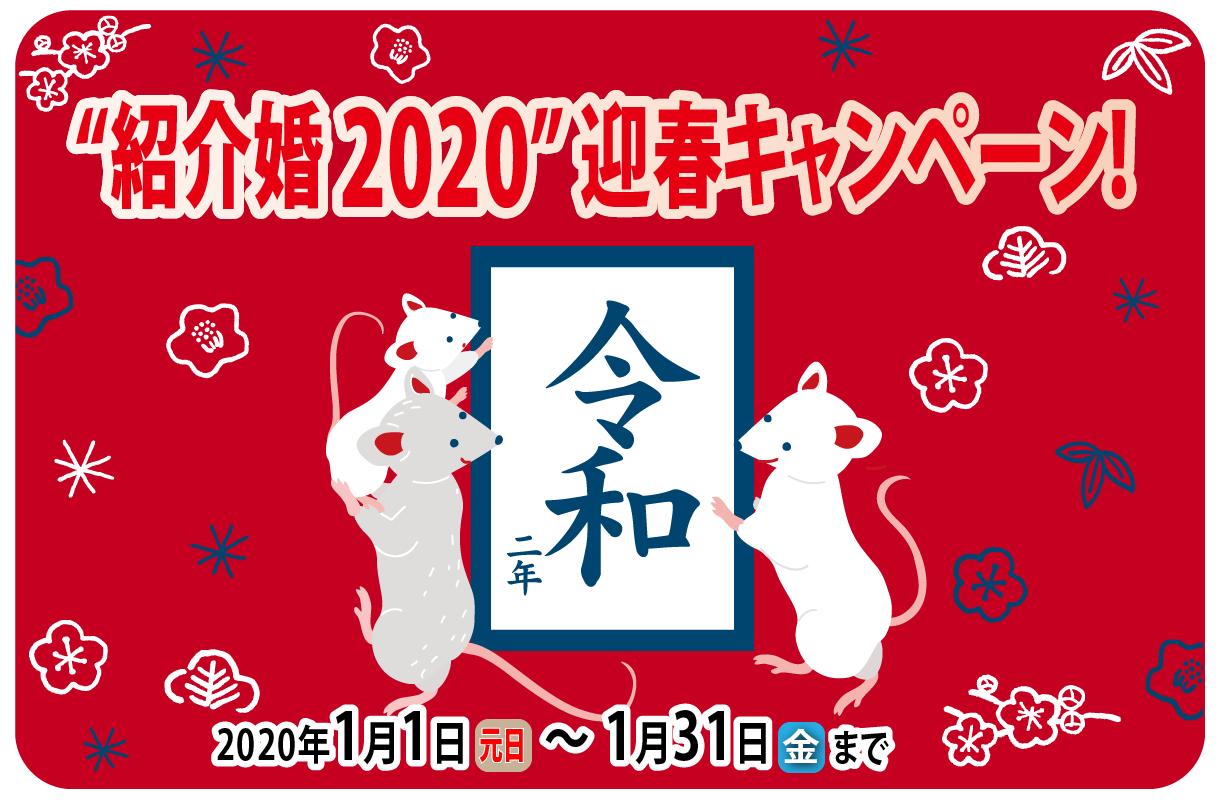 """「""""紹介婚2020"""" 迎春キャンペーン」 ~公共型のお見合いサービス「紹介婚」がお得に利用できるキャンペーン!〈1月31日迄〉~"""