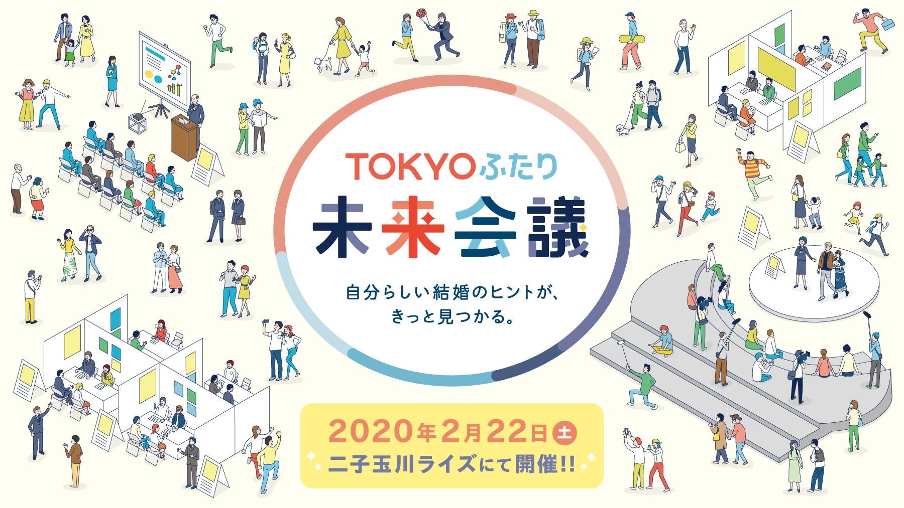 """【東京都からのお知らせ】""""TOKYOふたり未来会議"""" ― 結婚や自分の未来について考えることができるイベント ―"""