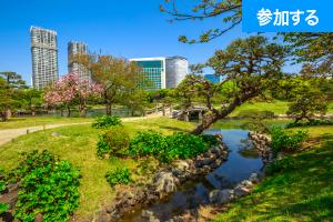 【3月特別企画】 Tokyo☆春の庭園交流会(浜離宮恩賜庭園) ― 日本家屋貸切で交流を楽しもう! ―