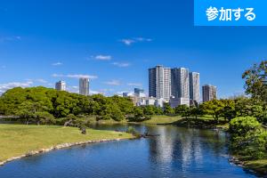 【4月特別企画】 Tokyo☆春の庭園交流会(浜離宮恩賜庭園) ― 日本家屋貸切で交流を楽しもう! ―