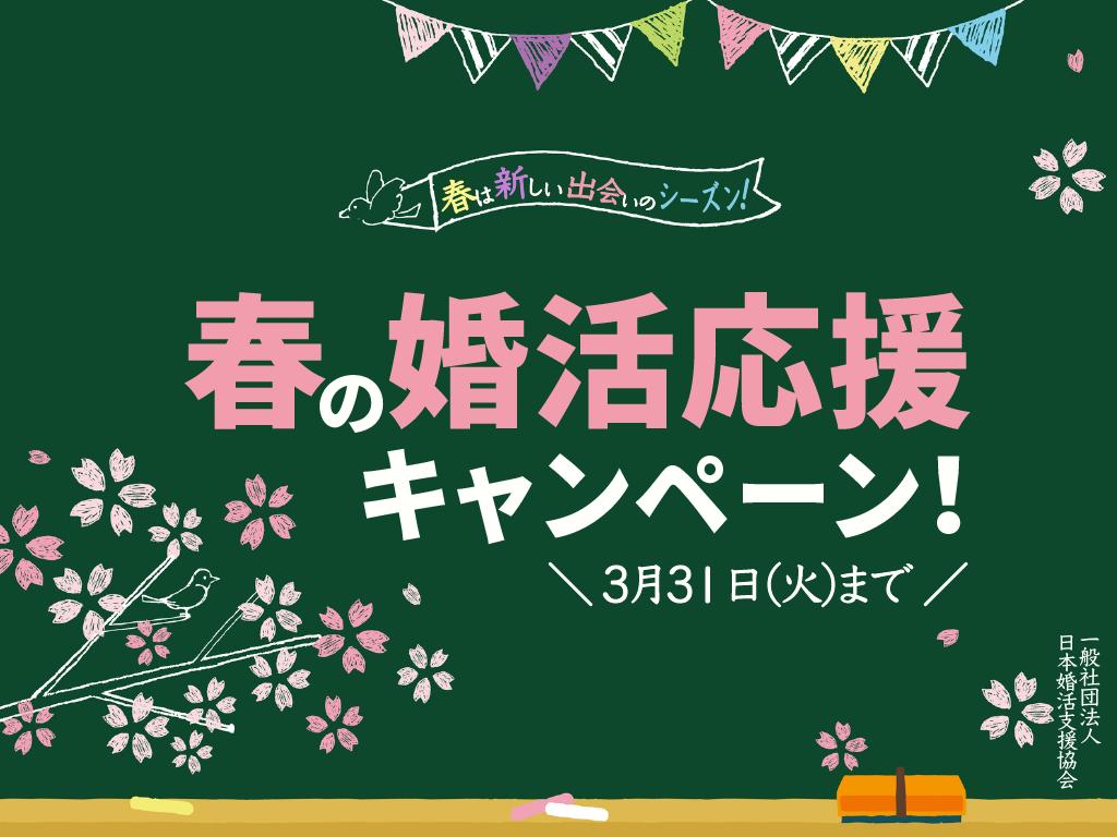 『春の婚活応援キャンペーン』~この春、2ヶ月分無料でお見合い婚活を試してみよう!~