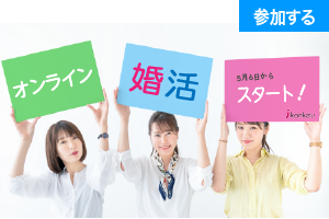 【GW特別企画】ONLINE 婚活イベント初登場! ―オンラインで結ぶ、テーマ別トーク&交流会 ―