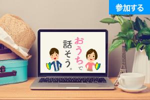 【5月・ONLINEイベント】はじめてのオンライン体験会 ―初心者対象☆自宅からリモートで会話してみよう!―