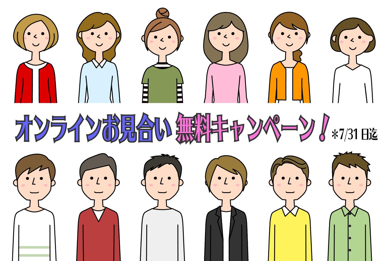 『ONLINE お見合い無料キャンペーン』 ― オンライン好評につき無料キャンペーン実施中!〈7月31日迄〉ー